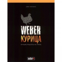 Weber книга рецептов блюд из курицы 2014