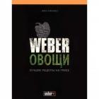 Weber книга рецептов блюд из овощей 2014