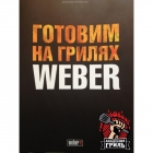Weber энциклопедия 2014